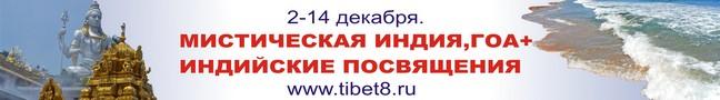 http://tibet8.ru/